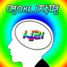 심리탐구 - 연애 시작편 icon