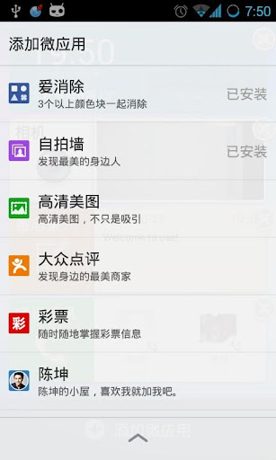 玩個人化App|轻桌面-Light Launcher, Smart Home免費|APP試玩