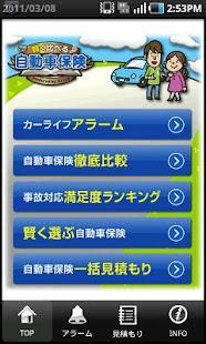 賢く比べる自動車保険- screenshot thumbnail