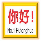 No.1 Putonghua