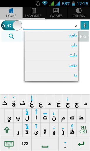 Gujarati Arabic Dictionary