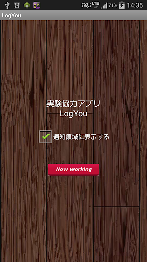 実験協力アプリ LogYou