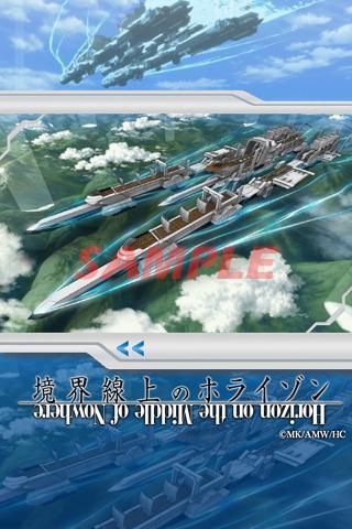 境界線上のホライゾン アニメ スライドライブ壁紙2
