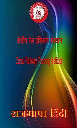 Rajbhasha Hindi