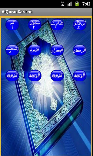 AlQuran Arabic 16Lines