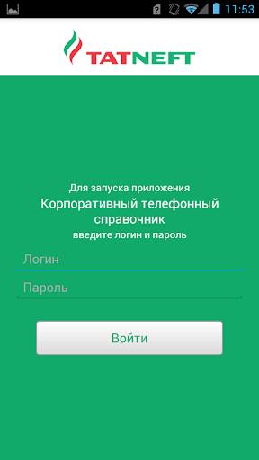 Телефонная книга ОАО