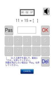 頭の働きが良くなる計算アプリ:たし算