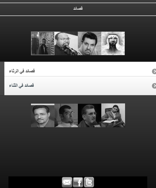قصائد screenshot