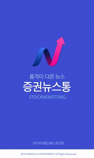 증권뉴스통 2015