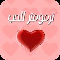 ترمومتر الحب icon