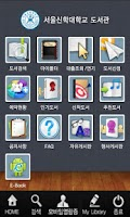 Screenshot of 서울신학대학교 도서관