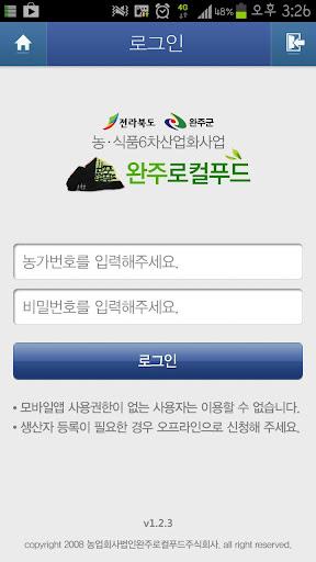 완주 로컬푸드 생산자 앱