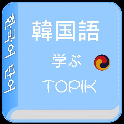 教育の韓国語学ぶ TOPIK LOGO-記事Game
