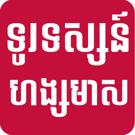 Khmer News From Hang Meas TV