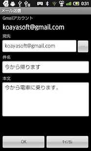 1タップメール(Free)- screenshot thumbnail