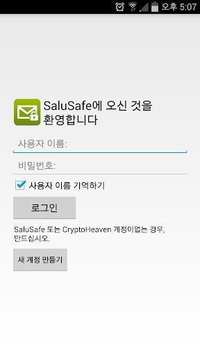 SaluSafe - 보안 이메일 및 인스턴트 메시징