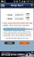 Screenshot of 퇴직금계산기