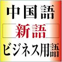 中国語新語ビジネス用語辞典 Ver.3.0 (大修館書店) icon