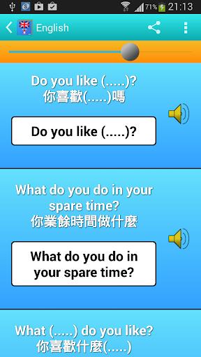 學有趣的英語