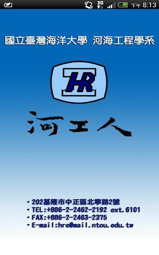 河工人電子報~~專屬國立臺灣海洋大學河海工程學系的電子報