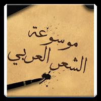 موسوعة الشعر العربي 1.0