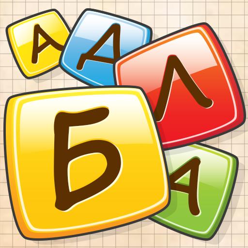 Балда 2 - Игра в Слова file APK for Gaming PC/PS3/PS4 Smart TV