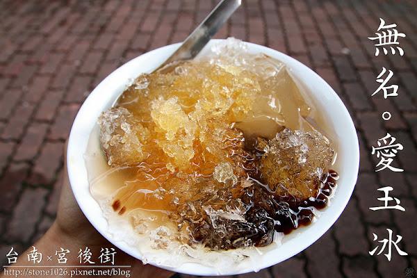 台南中西區-無名愛玉冰(宮後街)