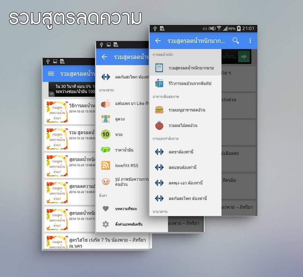 OnDiet+ ลดความอ้วน - screenshot