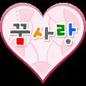 꿈사랑 몬테소리 어린이집 (도곡렉슬) icon