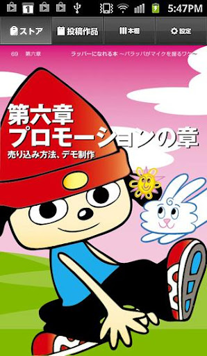 【免費漫畫App】ラッパーになれる本〜パラッパがマイクを握るワケ〜-APP點子