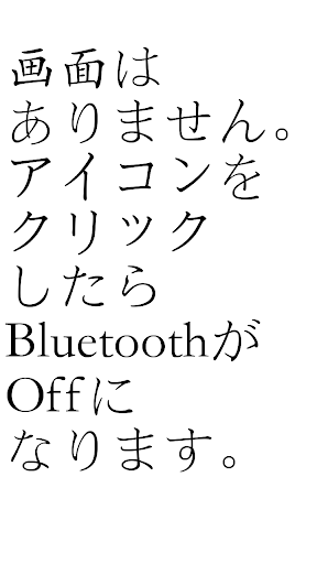 即 Bluetooth Off