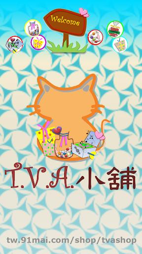 TVA:小舖美食精品通通任君選
