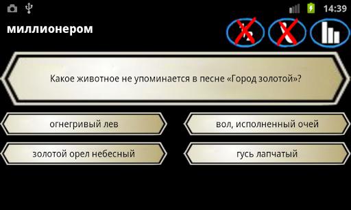 Миллионер (Кто хочет стать миллионером) игра скачать на телефон android
