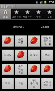 중학영어 터치 - screenshot thumbnail