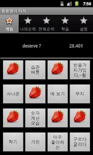 중학영어 터치 - screenshot thumbnail