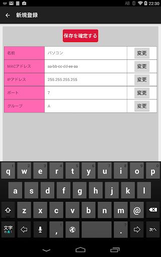 玩免費工具APP|下載WOL from Android Wake on Lan app不用錢|硬是要APP