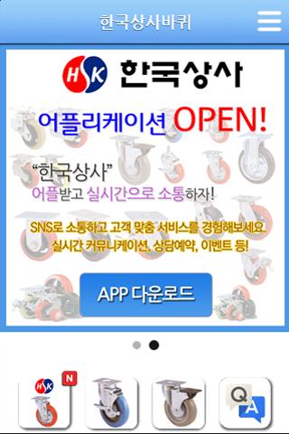 【免費生活App】한국상사,바퀴,부산,리어카,캐스터,운반기구,파이프렉-APP點子