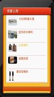 Screenshot of 佳泰電器行