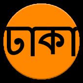 Dhaka Markets [ঢাকা মার্কেটস]