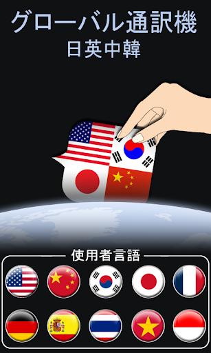 グローバル通訳機「CJK」