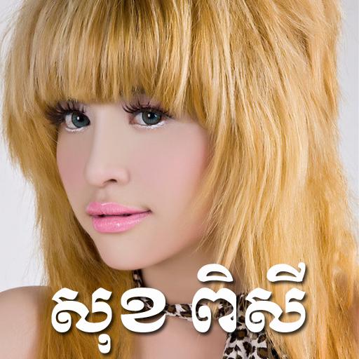 Khmer Star- Sok Pisey 娛樂 App LOGO-APP開箱王