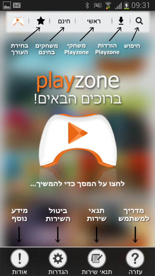 PlayZone - screenshot