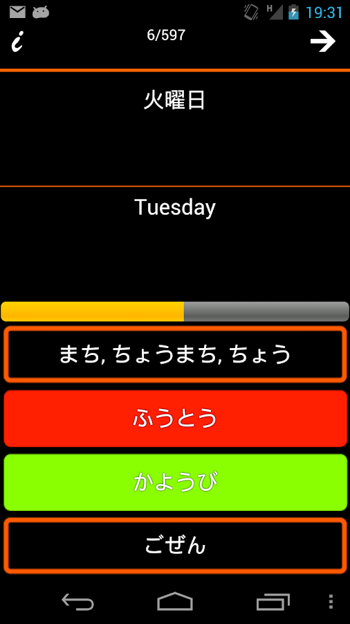 Japanese LS Touch - screenshot