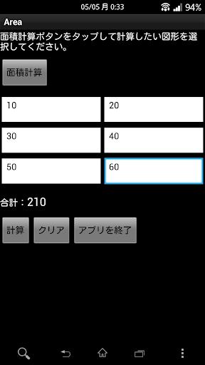 面積計算 Area