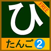 hiragana_tango2(free)