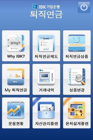 IBK퇴직연금 - screenshot