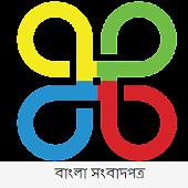 বাংলা সংবাদ  Bengali Newspaper