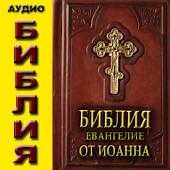 Аудио Библия. Ев. от Иоанна