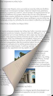 Στη…σιωπηρή, Γ.Ν.Σχορετσανίτης - screenshot thumbnail