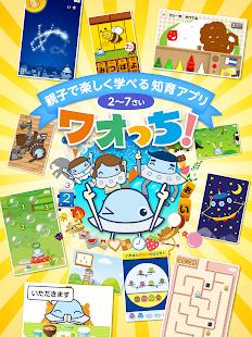 ワオっち!楽しく学べる幼児・子供向け知育ゲーム